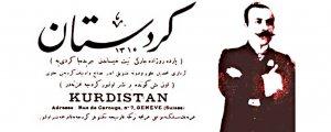 'Kurdistan'ê rêûresmek ava kir