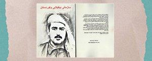 Kitêba Sazmanî Înqîlabî û Kurdistan